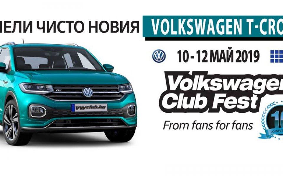 Кои са победителите в играта за Volkswagen Club Fest?