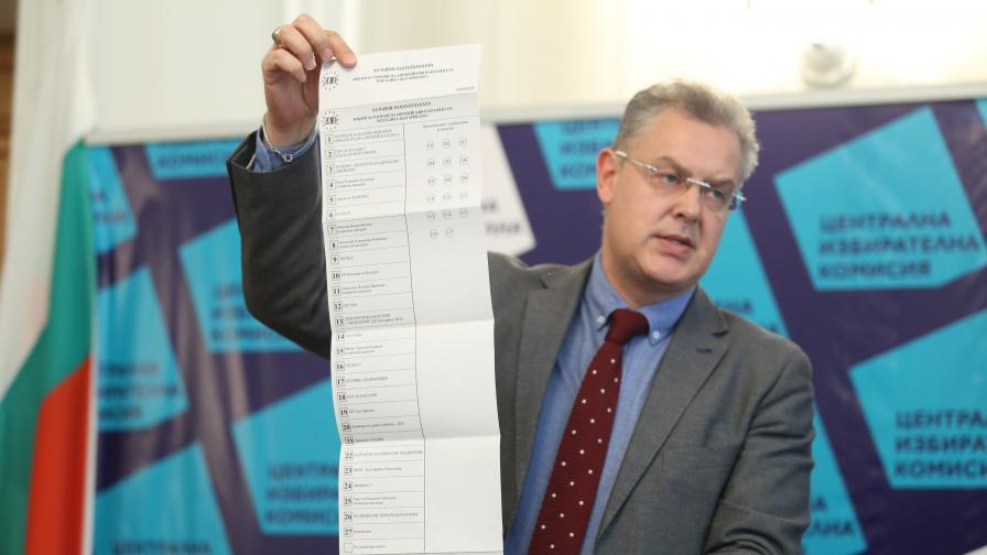 ЦИК показа бюлетината за евроизборите