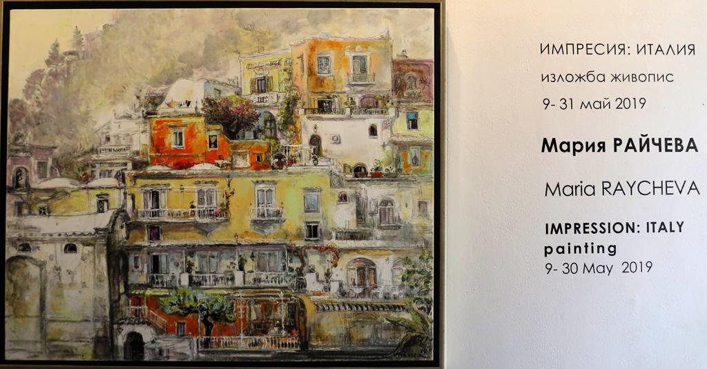 """Изложбата """"Импресия: Италия"""" е следващата от цикъла изложби, родени от пътуванията на Мария Райчева - физически и духовни. Париж, Малайзия, Куба, отново Куба- лицата на Хавана... Уловени мигове, чувства, запечатани спомени, съхранена завинаги архитектура. Картините вълнуват освен с географската си привързаност и познаваемост, но и с онази неуловима компонента на изкуството , носеща естетическа наслада и зареждаща със светлина душите."""