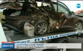 """Верижна катастрофа на """"Тракия"""", има ранени"""