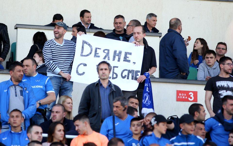 Отборите на Левски и ЦСКА играят един срещу друг в