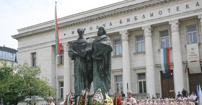 Любопитно Честито на всички! Голям български празник е Първите свидетелства