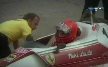 Ники Лауда - историята на легендарния пилот