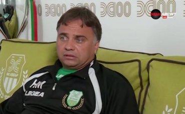 Ники Митов: Дано Хубчев успее да донесе титлата в Левски