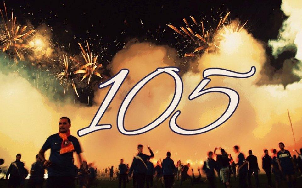 Левски празнува своя 105 рожден ден днес! Славната история на