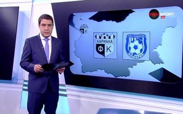 Обзор на Втора лига - 30 кръг