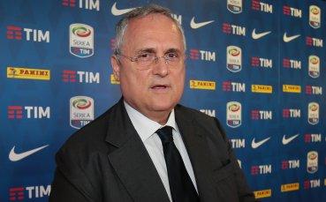 Президентът на Лацио: Тези, които не подкрепят Юве и Интер са на наша страна