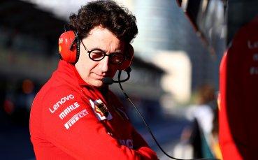 Шефът на Ферари: Пилотите се борят помежду си, и започнаха критиките