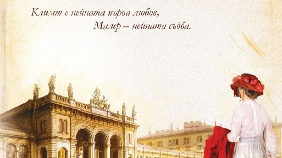 Алма Малер - музата, която прелъсти Виена