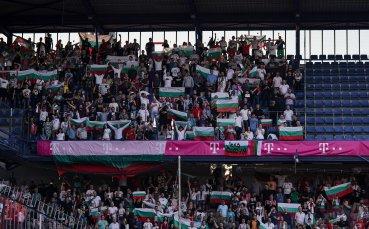 Великолепна новина за българските фенове преди Унгария!