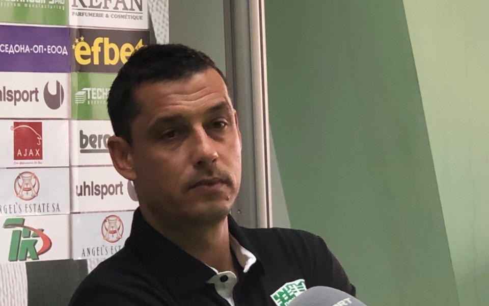 Наставникът на Берое Александър Томаш коментира очакванията пред тима за