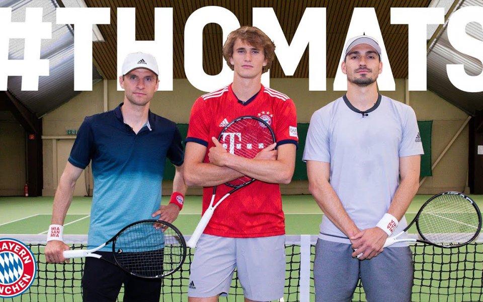 Култова комбинация: Хумелс и Мюлер поиграха тенис със Саша Зверев