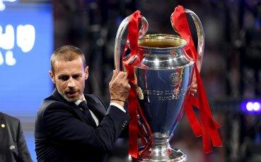 Чеферин начерта няколко плана, появи се нова дата за Шампионската лига