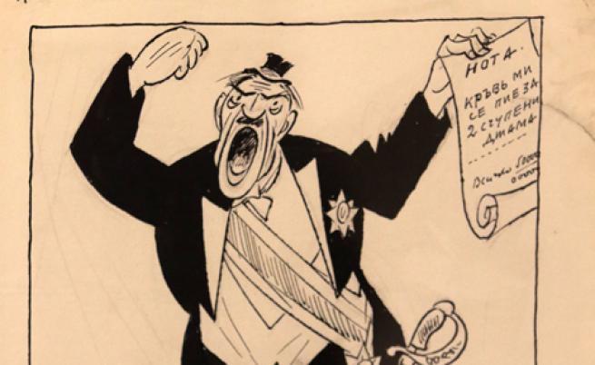 26 години по-късно с карикатурите на Райко Алексиев