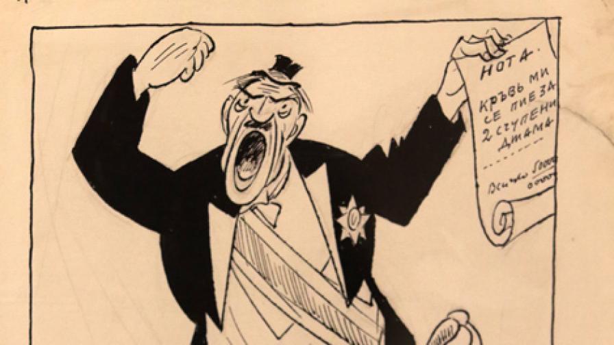 <p>26 години&nbsp;по-късно с<strong> карикатурите на Райко Алексиев</strong></p>