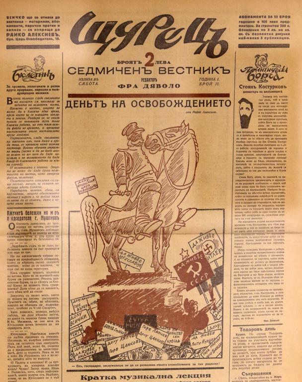 Райко Алексиев издава самостоятелен хумористичен вестник, който се появява за радост на столичани в края на 1932 г. и продължава да излиза до края на Третото българско царство.