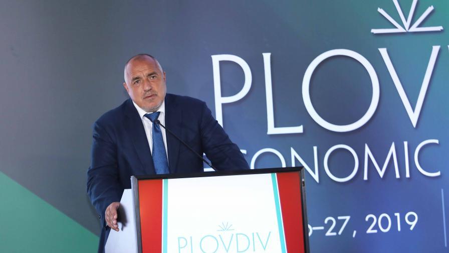 Бойко Борисов в Пловдивския икономически форум