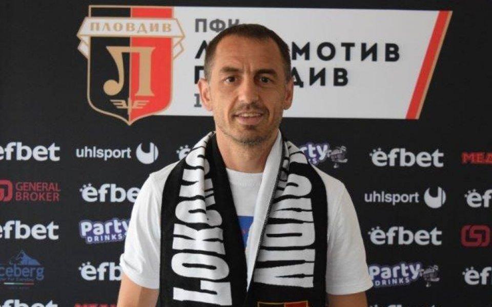 Локо Пд подписа с ветерана Георги Илиев