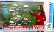 Прогноза за времето (02.07.2019 - централна емисия)