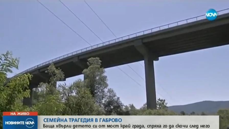 Баща хвърли детето си от мост в Габрово