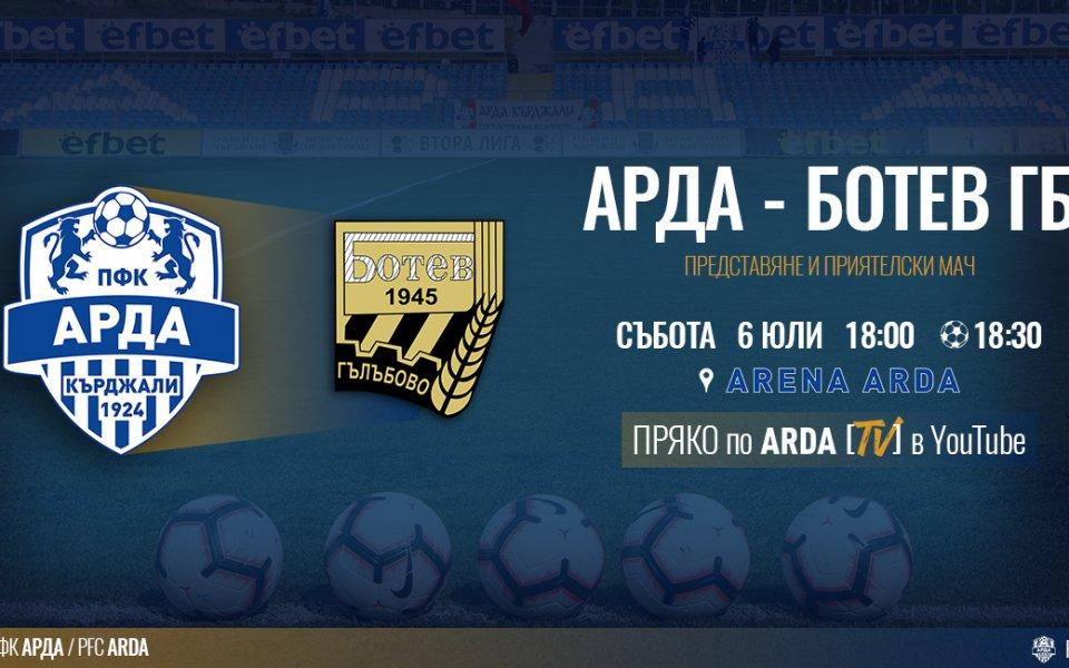 Арда представя тима си в събота