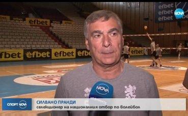 Волейболистите ни отново тренират, Пранди обоснова избора си