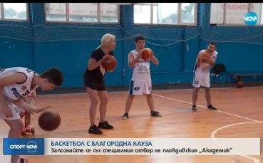 Мисията на една българка – баскетболът като благородна кауза