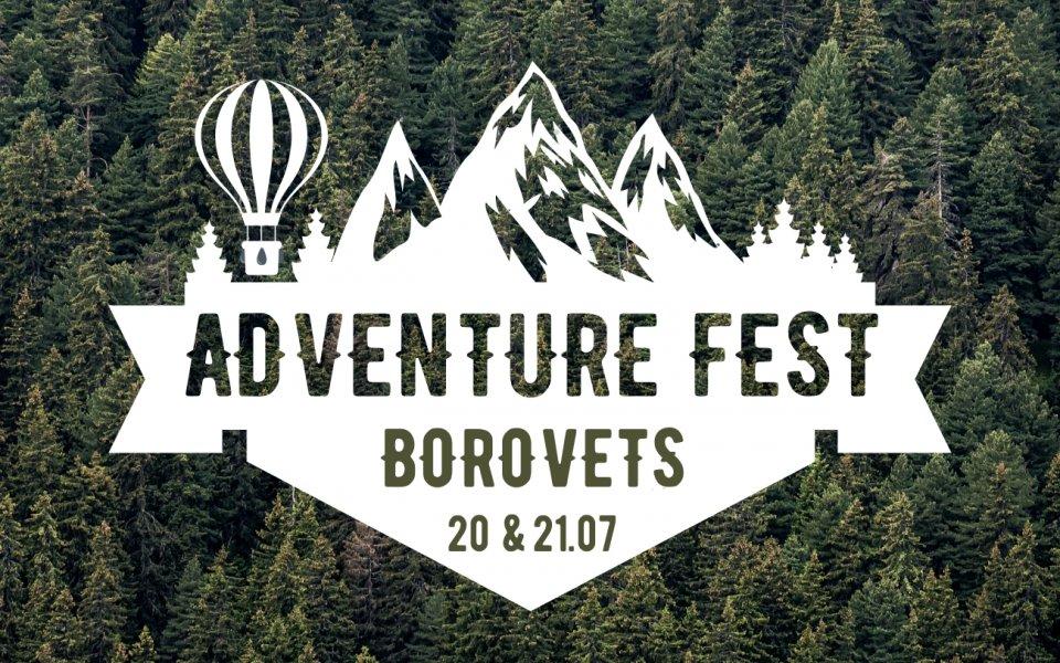 Приключенски фестивал в Боровец