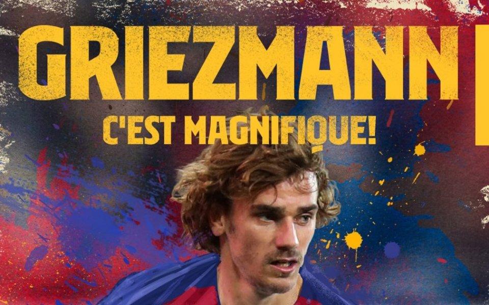 Френският нападател Антоан Гризман официално е футболист на Барселона, обявиха