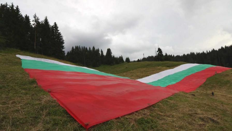 <p>Вижте българското знаме на Рожен&nbsp;</p>