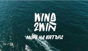 """Филмът """"Море на вятъра"""" с генерален партньор Kaufland България ще бъде показан премиерно на Burgas International Film Fest"""
