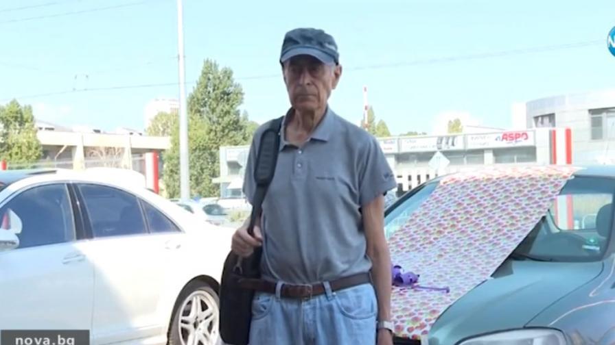 Възрастен мъж подарява колата си, защото не може да я кара
