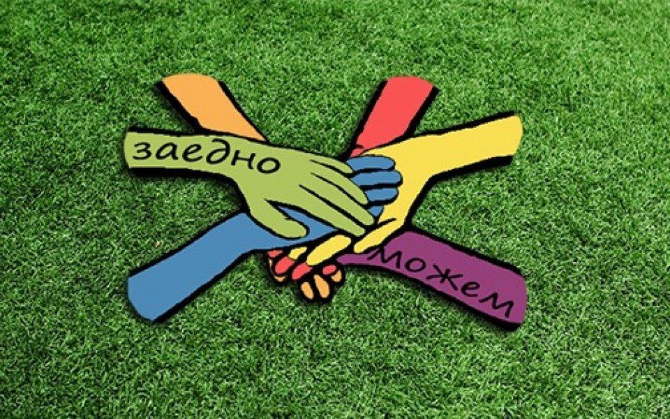 Организират футболен турнир в помощ на Ици и Теди