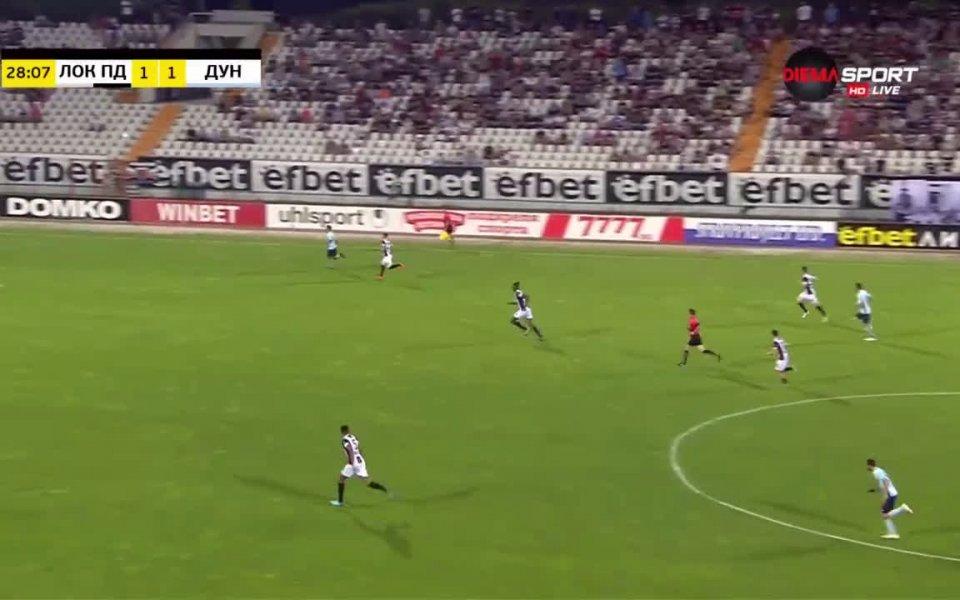 Локомотив Пловдив осъществи пълен обрат срещу Дунав в рамките на