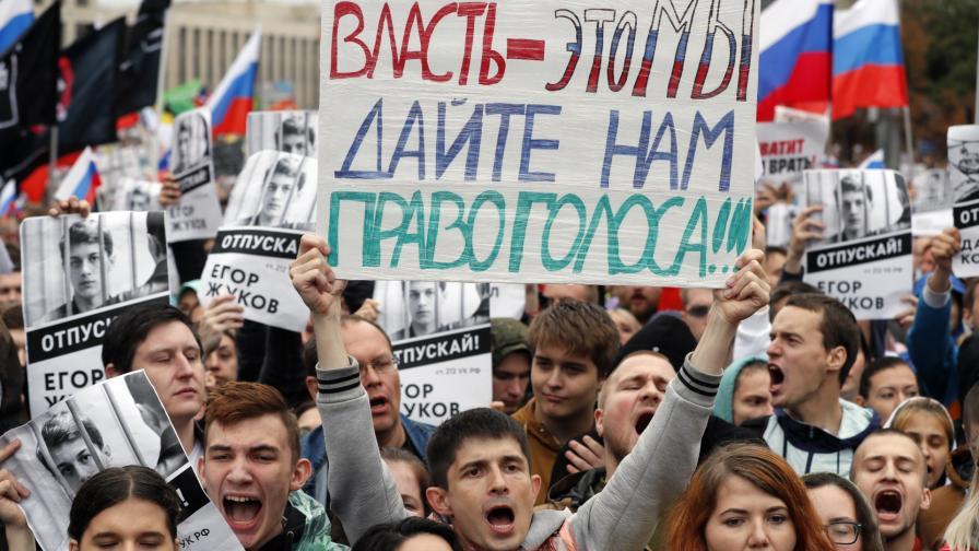 Протест в Русия