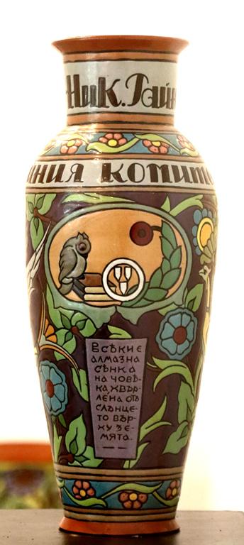 <p>Ваза с грифони, посветена на 25 години от издаването на &quot;Богомилски легенди&quot; от Николай Райнов</p>