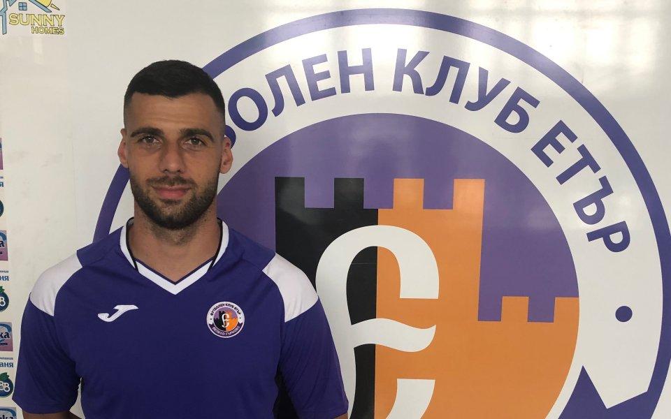 Етър представи официално новото си попълнение Ивайло Димитров-Косъма. Нападателят се