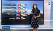 Прогноза за времето (01.09.2019 - обедна емисия)