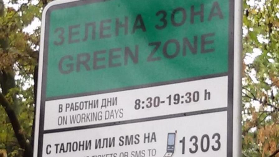 """""""Зелена"""" зона в София ще работи и в събота"""