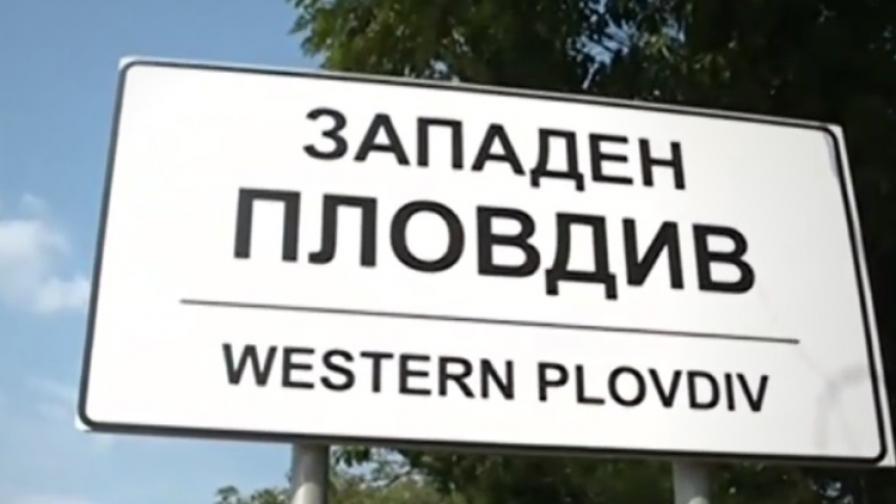 """Табела """"Западен Пловдив"""" на входа на София"""
