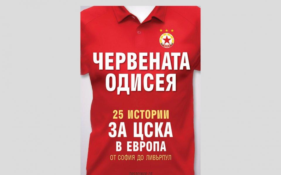 Паро Никодимов представя