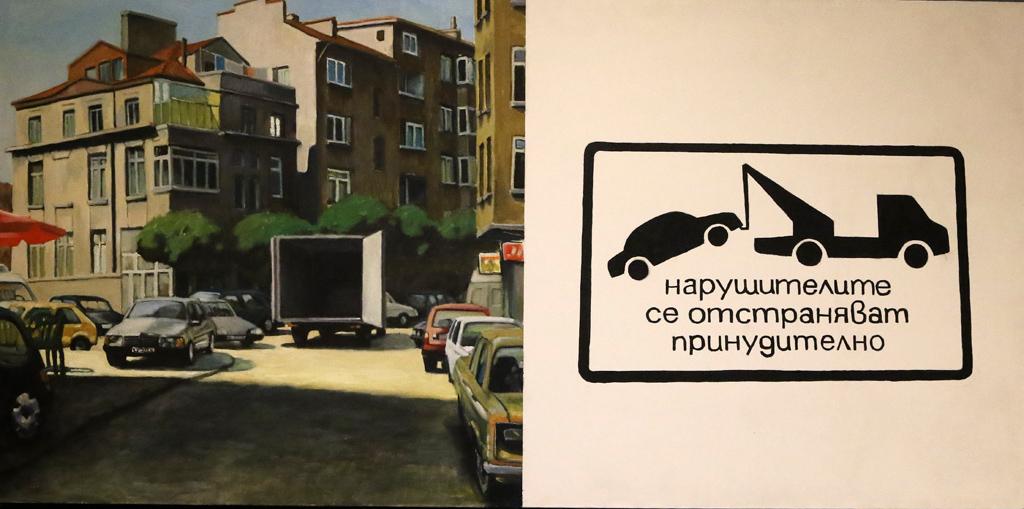 <p>Самуил Стоянов - Нарушителите се отстраняват принудително, 2003г.</p>