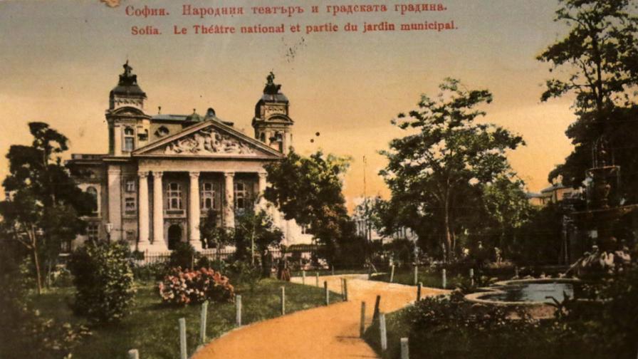Думи, образи, места - 140 години от...