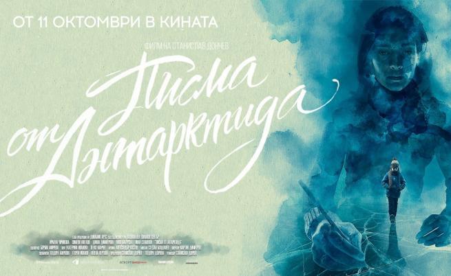 """""""Писма от Антарктида"""" - най-новият български филм"""