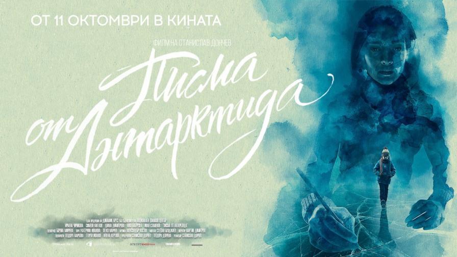 <p>&bdquo;Писма от Антарктида&ldquo; - най-новият български филм</p>