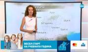 Прогноза за времето (18.09.2019 - централна емисия)