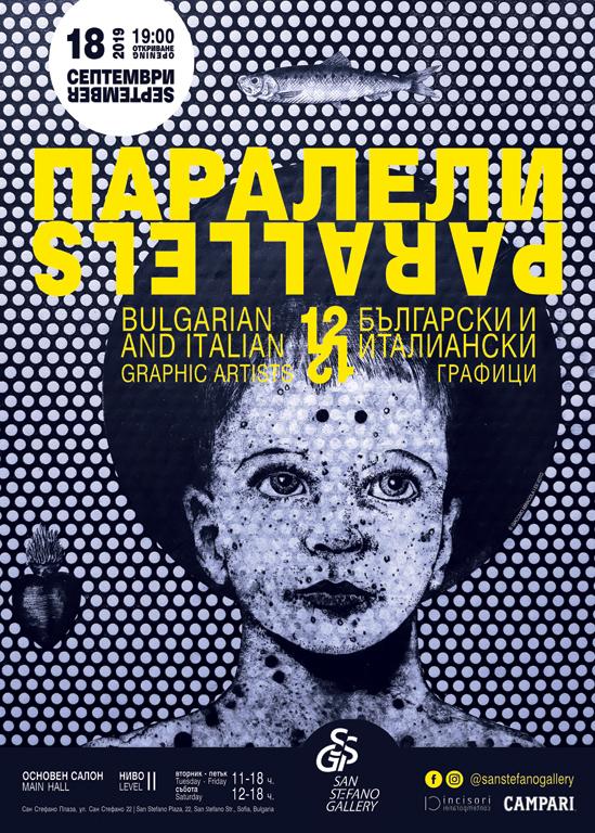 <p><strong>Гостуващата изложба на Асоциацията на съвременните италиански графици и селекция от най-изявените български графици може да бъде видяна до 5-и октомври 2019 в Галерия &quot;Сан Стефано&quot;&nbsp; на ул.&quot; Сан Стефано&quot; 22, София</strong></p>  <p>&nbsp;</p>