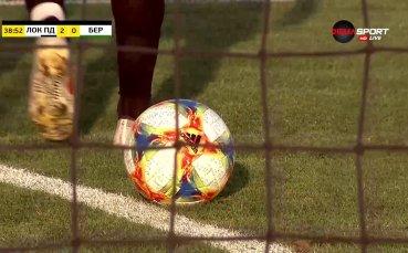 Локомотив Пд - Берое 2:0 /първо полувреме/