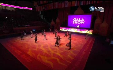 Гала спектакълът на световното по художествена гимнастика