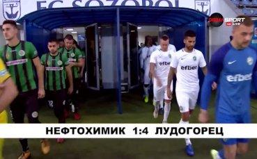 Всички голове в 1/16-финалите за Купата на България
